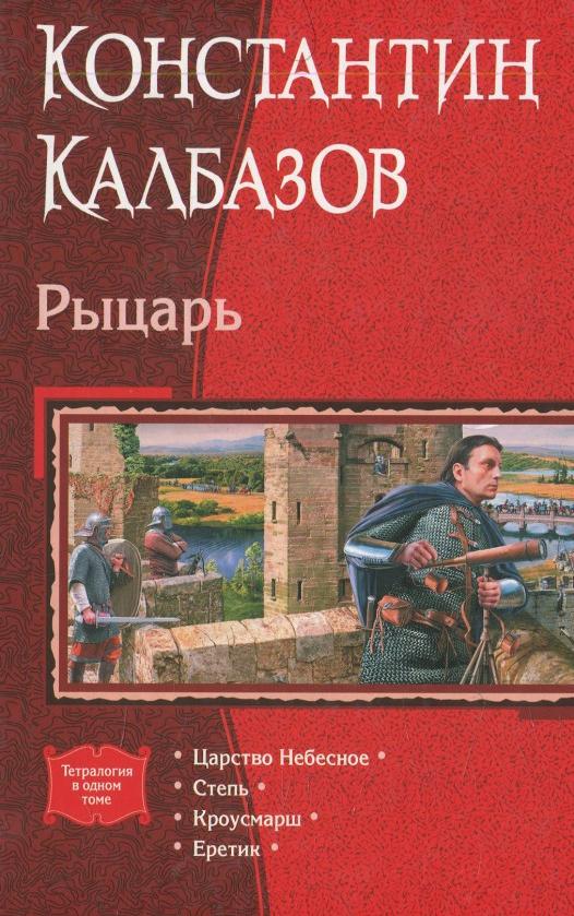Купить Рыцарь (тетралогия), Константин Калбазов, 978-5-9922-2183-1