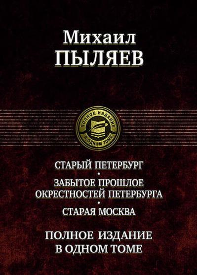 Купить Старый Петербург. Старая Москва, Михаил Пыляев, 978-5-9922-2076-6