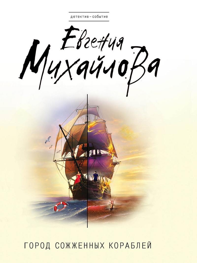 Купить Город сожженных кораблей, Евгения Михайлова, 978-5-699-87877-2
