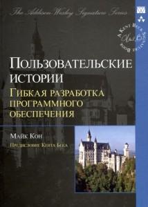 Книга Пользовательские истории. Гибкая разработка программного обеспечения