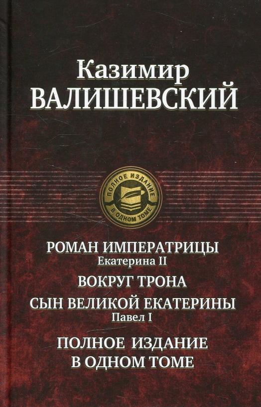 Купить Роман императрицы. Вокруг трона. Павел I, Казимир Валишевский, 978-5-9922-1597-7
