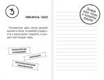 фото страниц Сhallenge. 70 испытаний, которые изменят твою жизнь #4