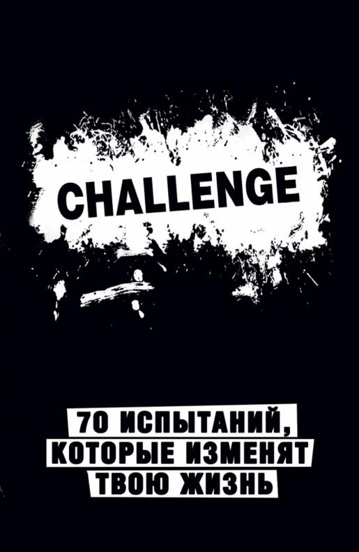 Купить Сhallenge. 70 испытаний, которые изменят твою жизнь, Ксения Усольцева, 978-5-699-88044-7