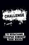 Книга Сhallenge. 70 испытаний, которые изменят твою жизнь