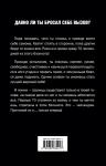 фото страниц Сhallenge. 70 испытаний, которые изменят твою жизнь #5