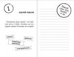 фото страниц Сhallenge. 70 испытаний, которые изменят твою жизнь #2