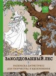 Книга Заколдованный лес. Раскраска-антистресс для творчества и вдохновения