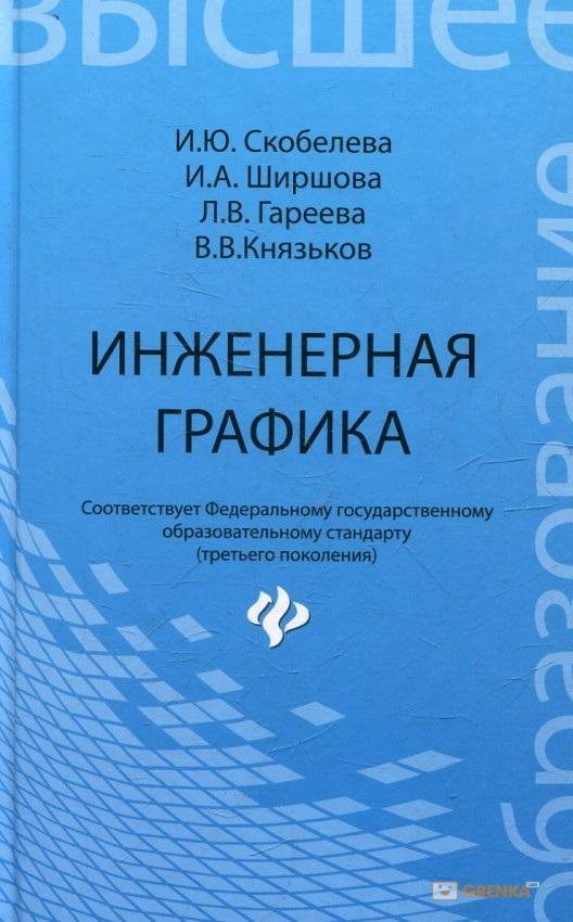 Купить Инженерная графика: Учебное пособие, Ирина Скобелева, 978-5-222-21988-1