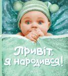 Книга Привіт, я народився!