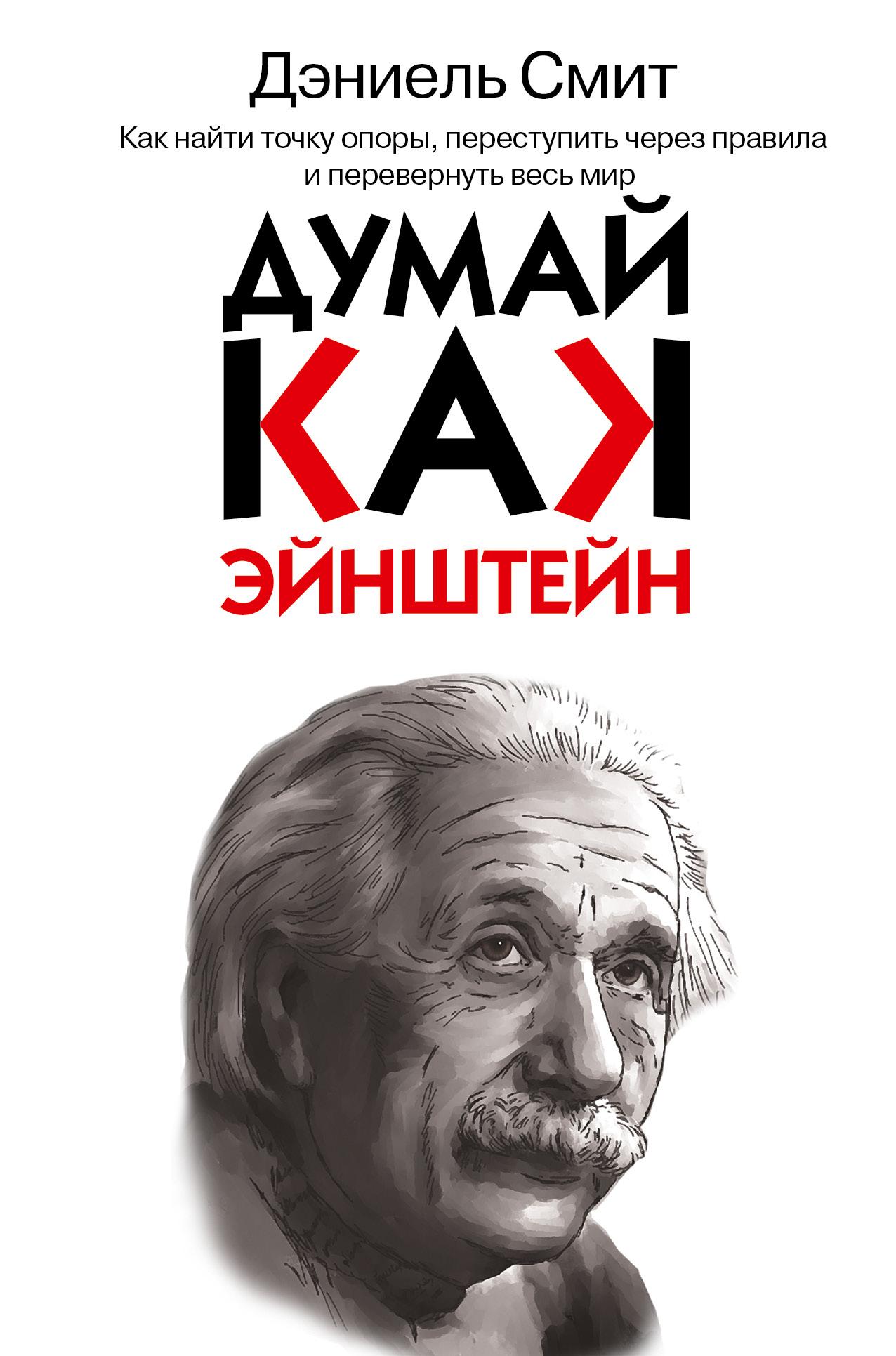 Купить Думай, как Эйнштейн, Дэниел Смит, 978-5-17-086366-2