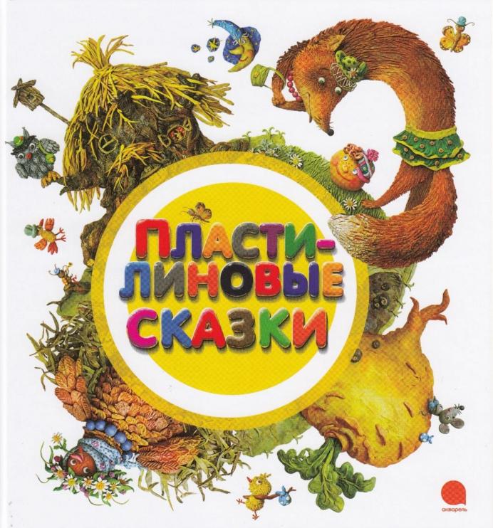 Пластилиновые сказки, К. Ушинский, 978-5-4453-0993-2  - купить со скидкой