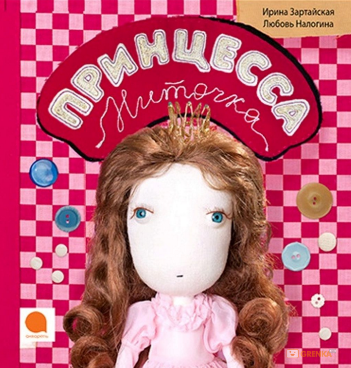 Купить Принцесса Ниточка, Любовь Налогина, 978-5-4453-0229-2