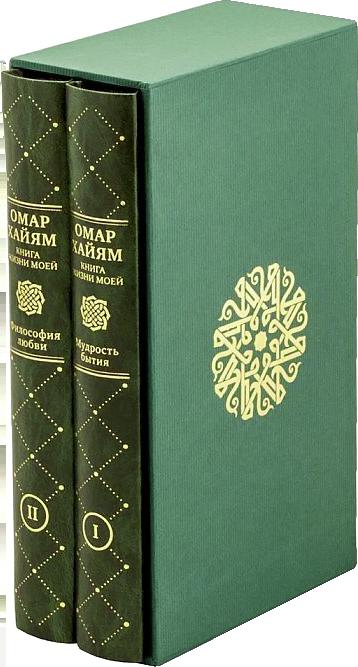 Омар Хайям. Книга моей жизни: Мудрость бытия. Философия любви (подарочный комплект из 2 книг)