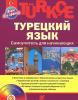 Книга Турецкий язык. Самоучитель для начинающих (+ аудиокурс на CD)