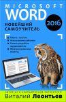 Книга Microsoft Word 2016. Новейший самоучитель
