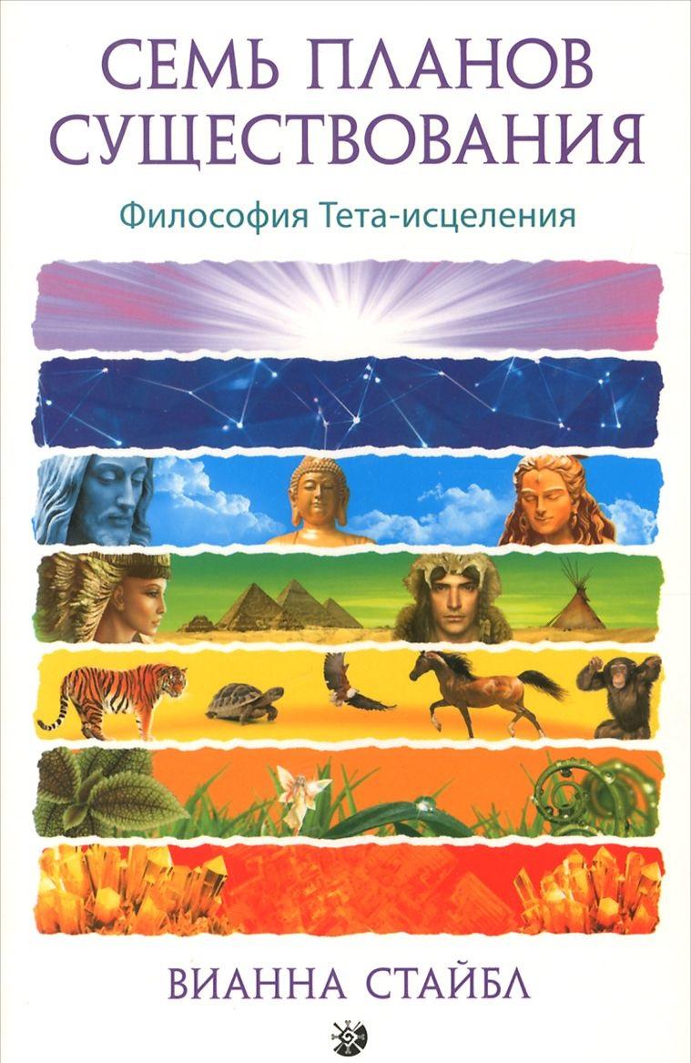 Купить Семь Планов Существования. Философия Тета-исцеления, Вианна Стайбл, 978-5-906749-61-1, 978-5-906791-61-1