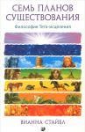 Книга Семь Планов Существования. Философия Тета-исцеления
