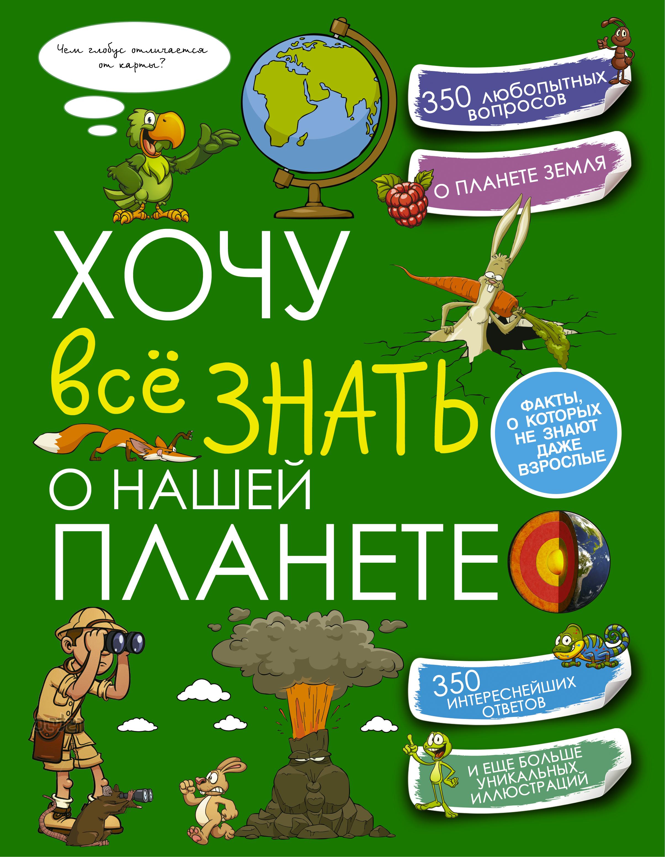 Купить Детские энциклопедии, Хочу всё знать о нашей планете, Анна Спектор, 978-5-17-096126-9