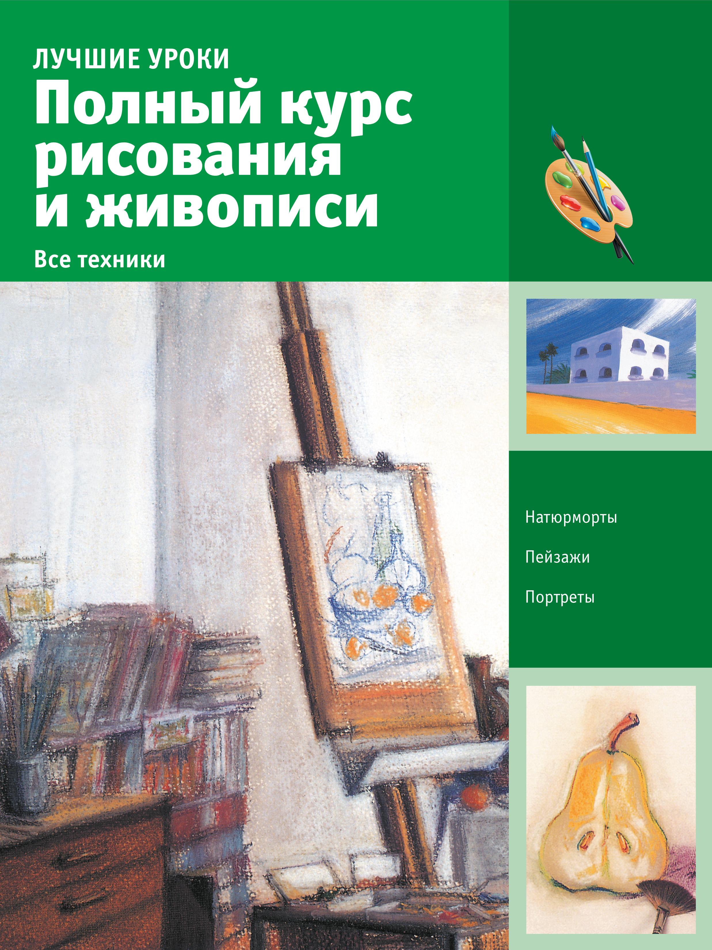 Купить Полный курс рисования и живописи. Все техники. Учебное пособие, А. Чудова, 978-5-17-096973-9