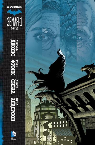 Купить Бэтмен. Земля-1. Книга 2, Джефф Джонс, 978-5-389-10482-2