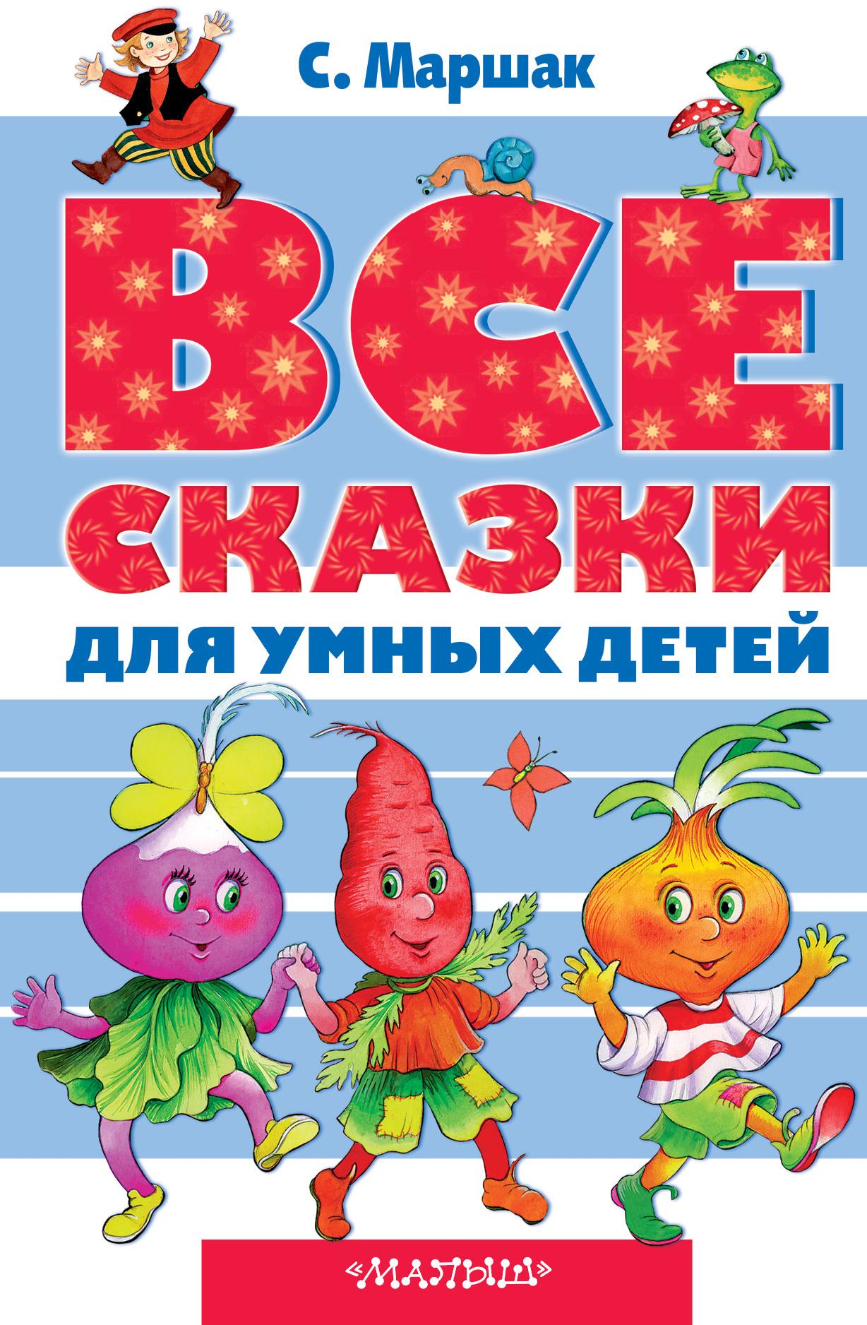 Купить Классика для детей, Все сказки для умных детей, Самуил Маршак, 978-5-17-095556-5