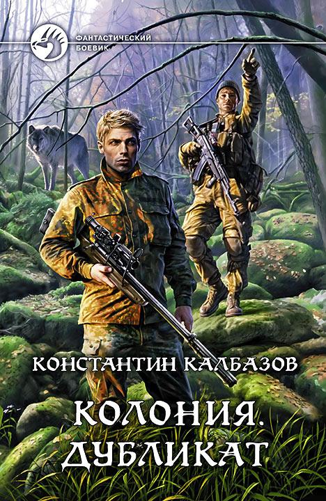 Купить Колония. Дубликат, Константин Калбазов, 978-5-9922-2072-8
