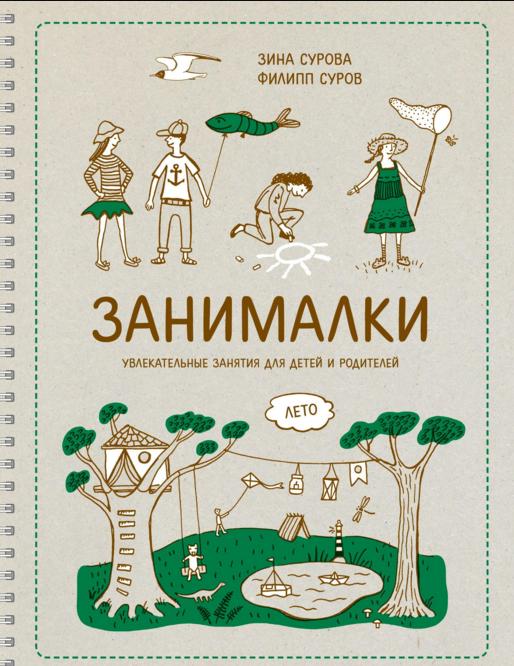 Купить Занималки. Лето (2-е издание), Филипп Суров, 978-5-00057-136-1, 978-5-00057-632-8