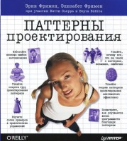 Книга Паттерны проектирования