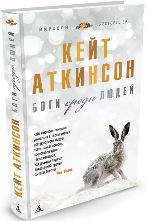 Купить Боги среди людей, Кейт Аткинсон, 978-5-389-11205-6