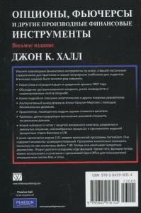 Опционы Фьючерсы И Другие Производные Финансовые Инструменты Халл