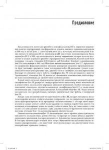 фото страниц Java EE 7. Основы #2