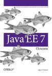 Книга Java EE 7. Основы