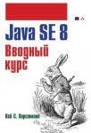 Книга Java SE 8. Вводный курс