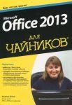 Книга Microsoft Office 2013 для чайников