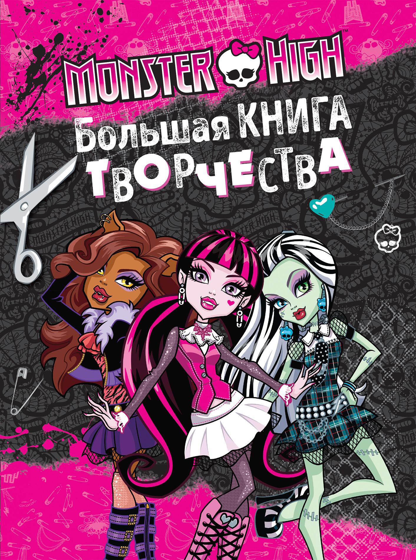 Купить Monster High. Большая книга творчества, 978-5-699-86794-3