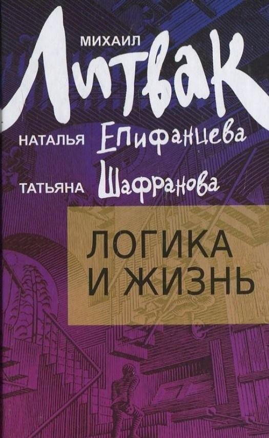 Купить Логика и жизнь. Учебное пособие, Наталья Епифанцева, 978-5-222-22301-7