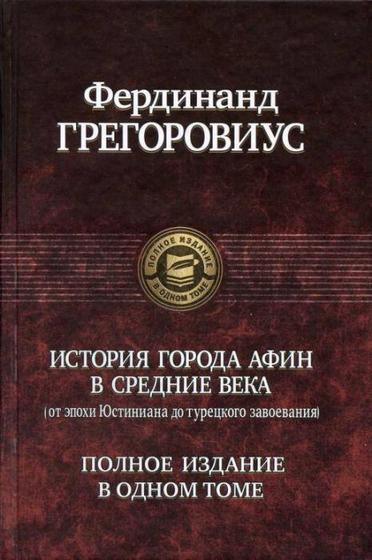 Купить История города Афин в Средние века, Фердинанд Грегоровиус, 978-5-9922-0307-3