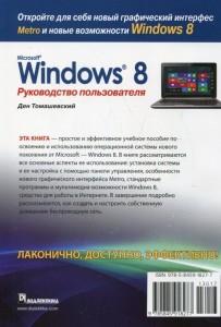 виндовс 8 руководство пользователя - фото 2