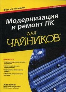Книга Модернизация и ремонт ПК для чайников