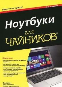Книга Ноутбуки для чайников