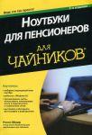 Книга Ноутбуки для пенсионеров для чайников