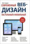 Книга Современный веб-дизайн. Настольный и мобильный
