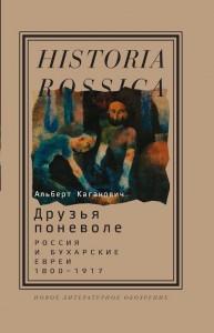 Книга Друзья поневоле: Россия и бухарские евреи, 1800—1917