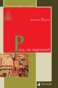 Книга Русь за трапезой
