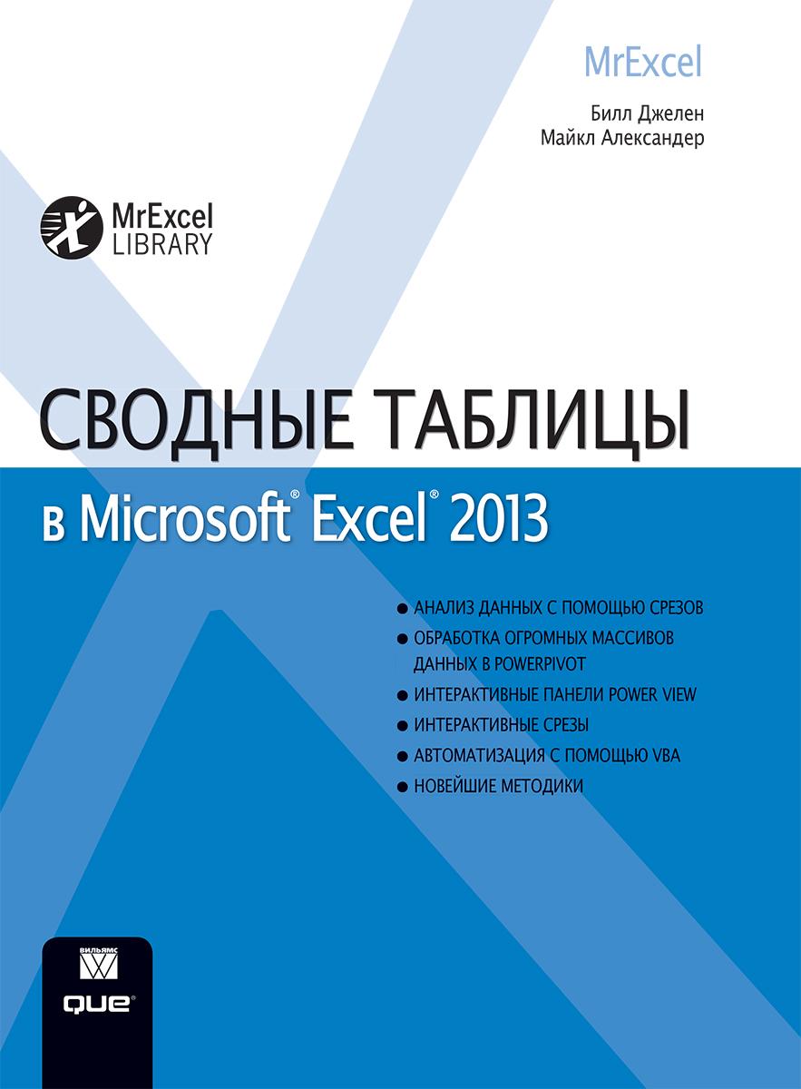 Сводные таблицы в Microsoft Excel 2013, Билл Джелен, 978-5-8459-1861-1  - купить со скидкой