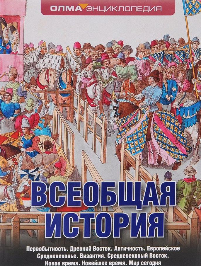 Купить Всеобщая история, Ольга Ерохина, 978-5-373-07476-6