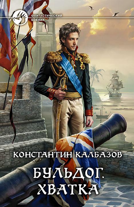 Купить Бульдог. Хватка, Константин Калбазов, 978-5-9922-2108-4