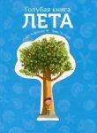Книга Голубая книга лета