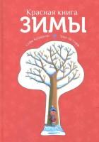 Книга Красная книга зимы