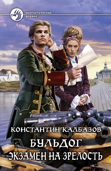 Купить Бульдог. Экзамен на зрелость, Константин Калбазов, 978-5-9922-1806-0